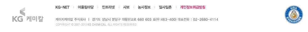 KG Chemical | 603 Uspace A, 670 Sampyeong-dong, Bundang-gu, Seongnam-si, Gyeonggi-do, Korea   Tel : 82-2-2680-4114 copyrightⓒ2007~2013 KG CHMICAL All Rights Reserved.